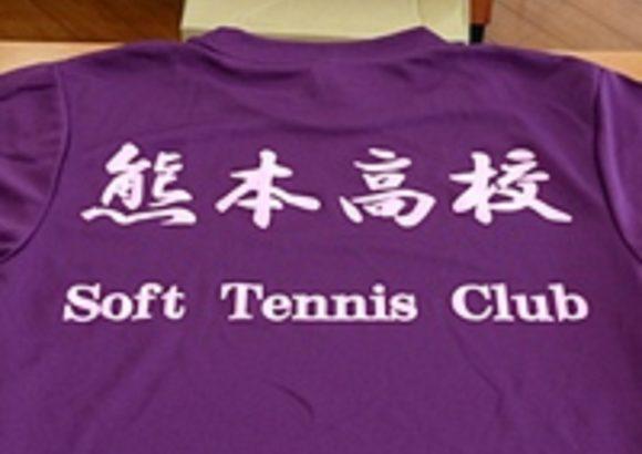 熊本高校ソフトテニス部 様