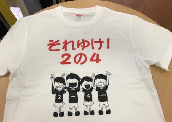 2-4クラスTシャツ